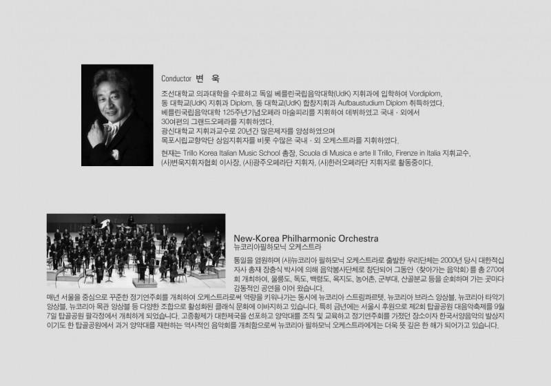 제27회 박수영 피아노 독주회