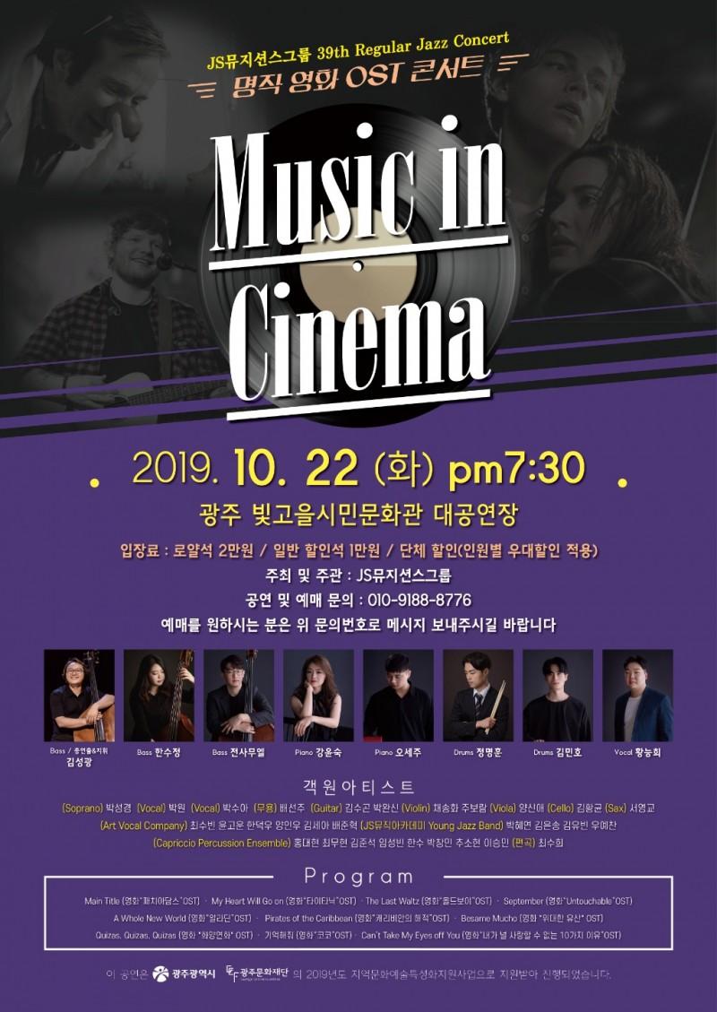 "JS뮤지션스그룹 명작 영화 OST 콘서트 ""Music in Cinema"" |  ."