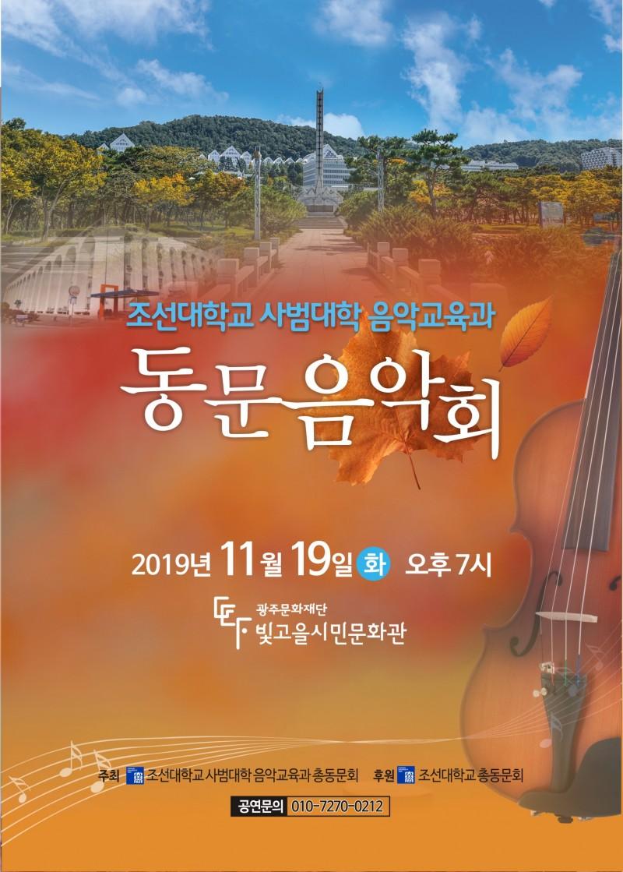 조선대학교 음악교육과 동문음악회