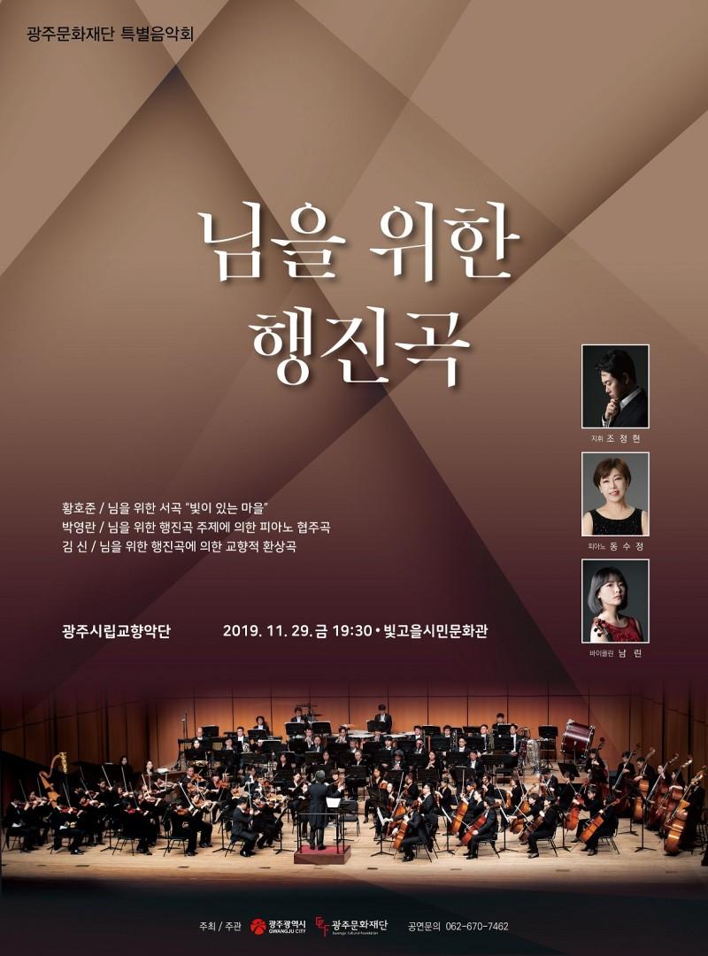 님을 위한 행진곡 창작관현악곡 연주회