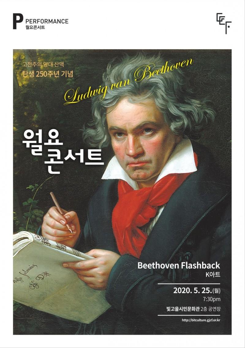 """월요콘서트 2회차 """"Beethoven Flashback"""""""