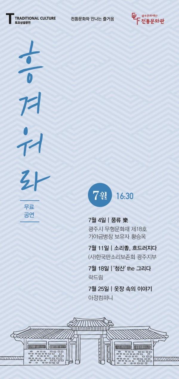 7월 전통문화관 <토요상설공연> 안내