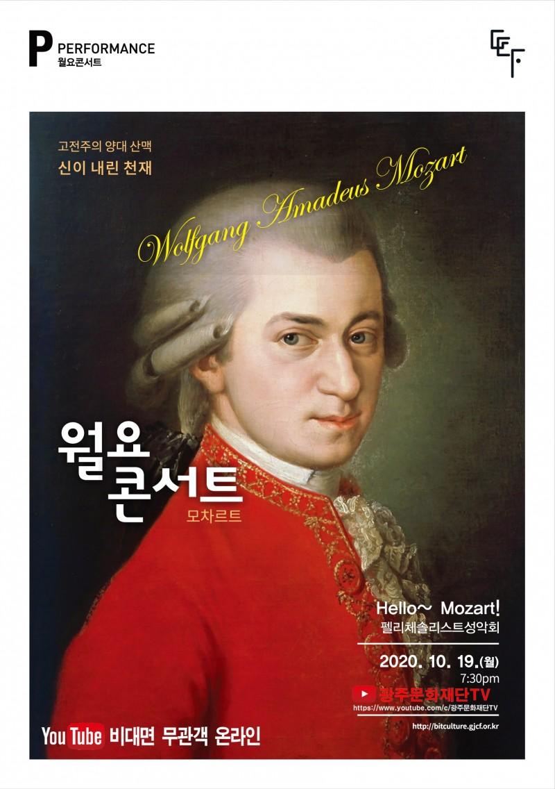 """월요콘서트 15회차 """"Hello~ Mozart!"""""""