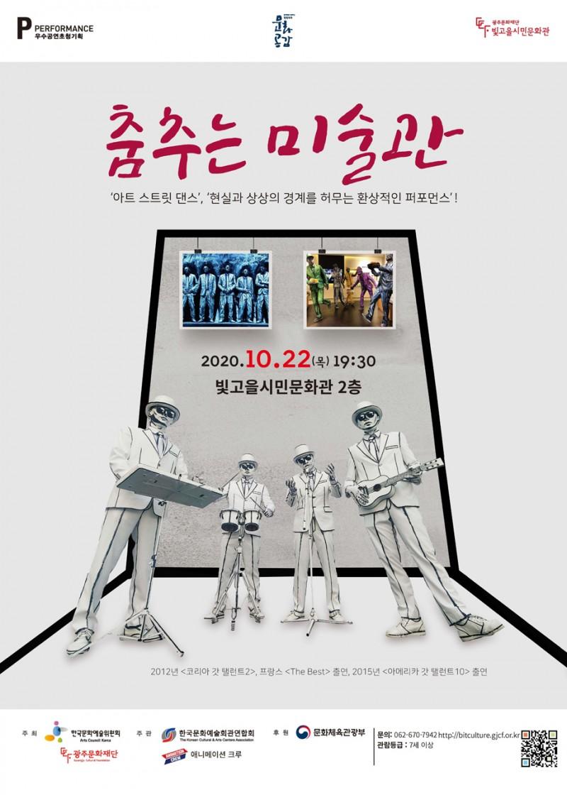 우수공연초청기획 2회차 - 춤추는 미술관