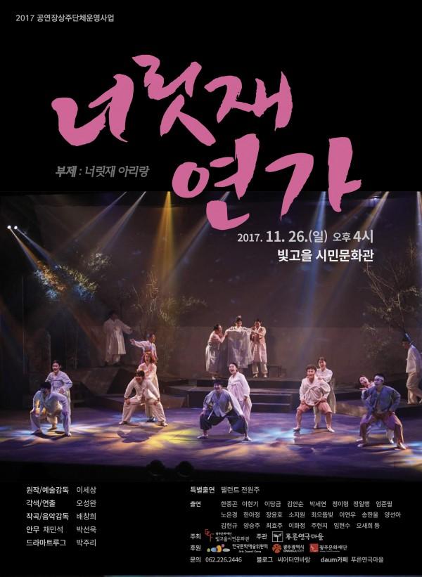 [공연] 2017공연장상주단체육성지원사업