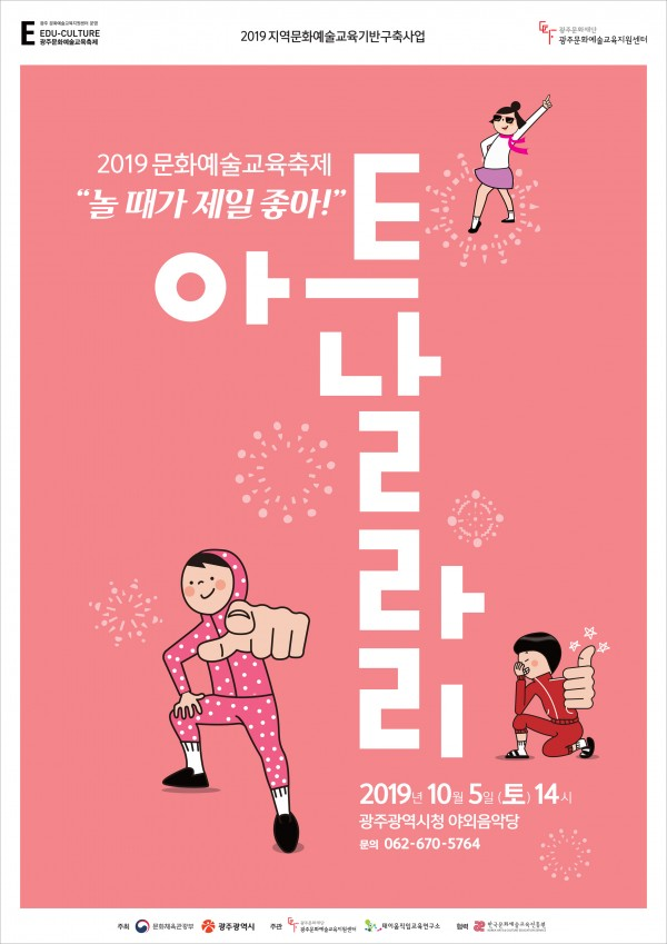 [축제] 2019 문화예술교육축제 아트날라리 10. 5.(토) 14:00~18:00, 광주광역시청 야외음악당 일대
